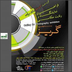 فراخوان نمایشگاه و رقابت عکاسی در خانه عکاسان جوان