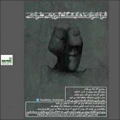 فراخوان نمایشگاه گروهی طراحی در نگارخانه ارغوان مشهد