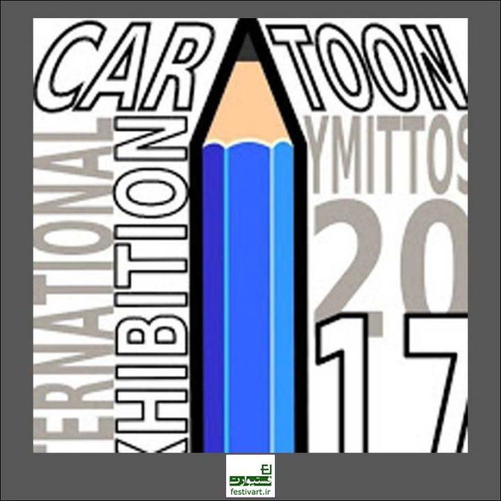فراخوان هفتمین رقابت بین المللی کارتون یونان YMITTOS ۲۰۱۹