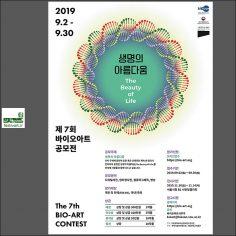 فراخوان هفتمین رقابت بین المللی Bio-Art ۲۰۱۹
