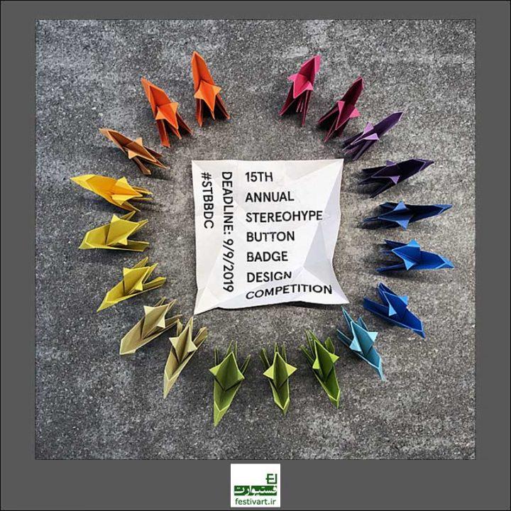 فراخوان پانزدهمین رقابت بین المللی طراحی کلیشه دکمه نشان ۲۰۱۹