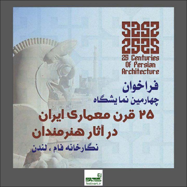فراخوان چهارمین نمایشگاه ۲۵ قرن معماری ایران در آثار هنرمندان در لندن