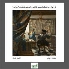 فراخوان شرکت در نمایشگاه گروهی نقاشی آثار رئالیستی با عنوان «دیباچه»