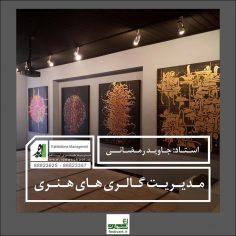 دوره آموزشی مدیریت گالری های هنری در مدرسه هنری ایده