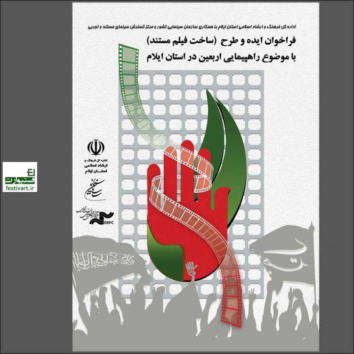 فراخوان انجمن سینمای جوانان ایلام برای ساخت مستندهای اربعین