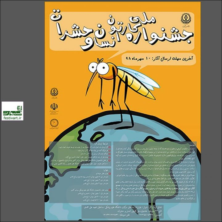 فراخوان اولین جشنواره ملی کارتون انسان و حشرات
