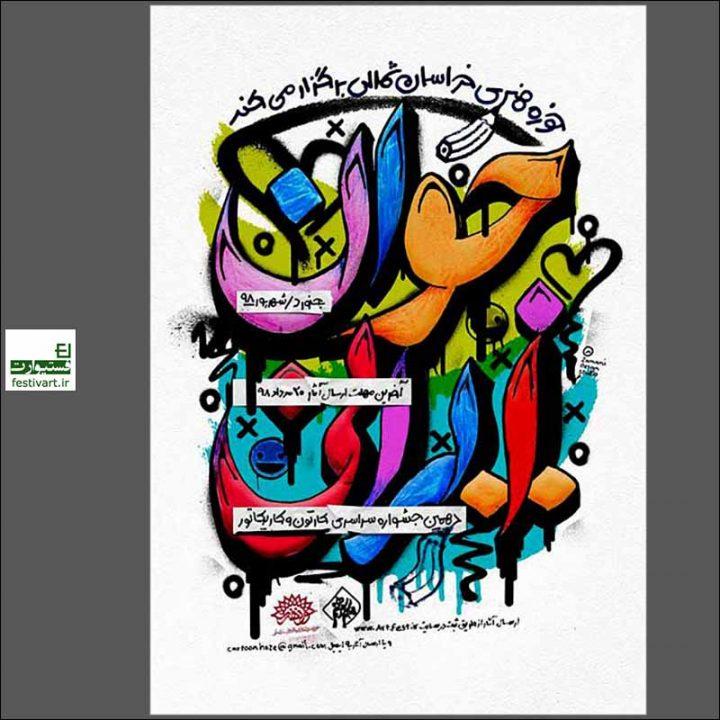 فراخوان دهمین چِلِگـی کارتون و کاریکاتور ایران