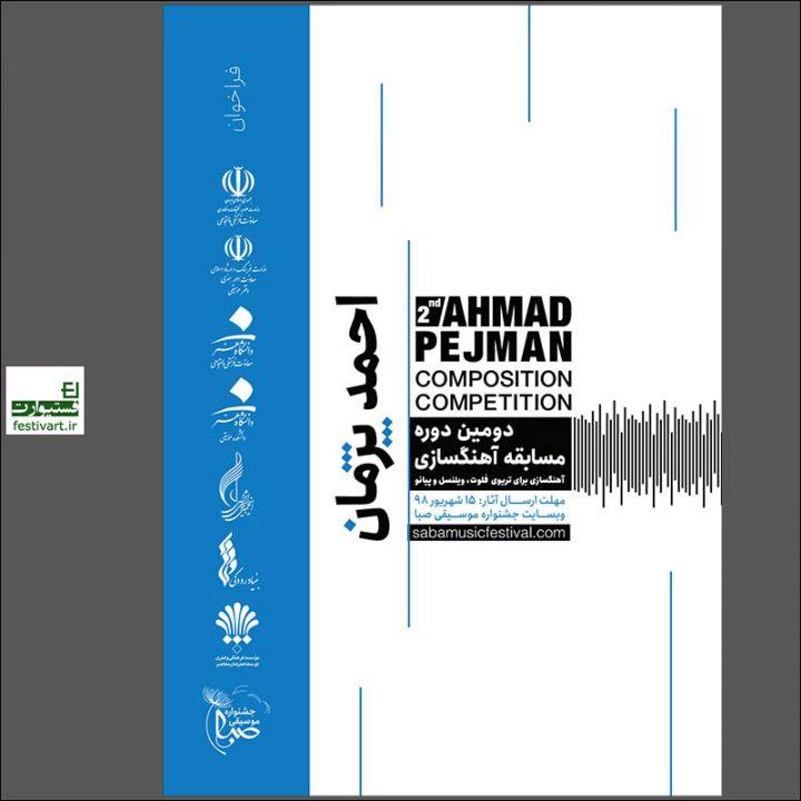 فراخوان دومین جایزه آهنگسازی احمدپژمان