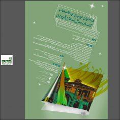 فراخوان دومین دوره انتخاب کتاب سال استان قزوین
