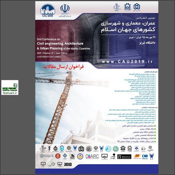 فراخوان دومین کنفرانس عمران، معماری و شهرسازی کشورهای جهان اسلام