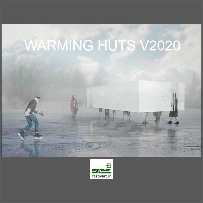 فراخوان رقابت بین المللی خانه های گرم در سال ۲۰۲۰