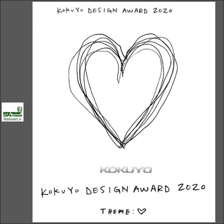 فراخوان رقابت بین المللی طراحی محصول KOKUYO ۲۰۱۹