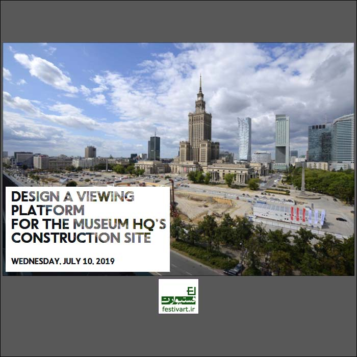 فراخوان رقابت بین المللی طراحی پلت فرم موزه هنر مدرن ورشو ۲۰۱۹