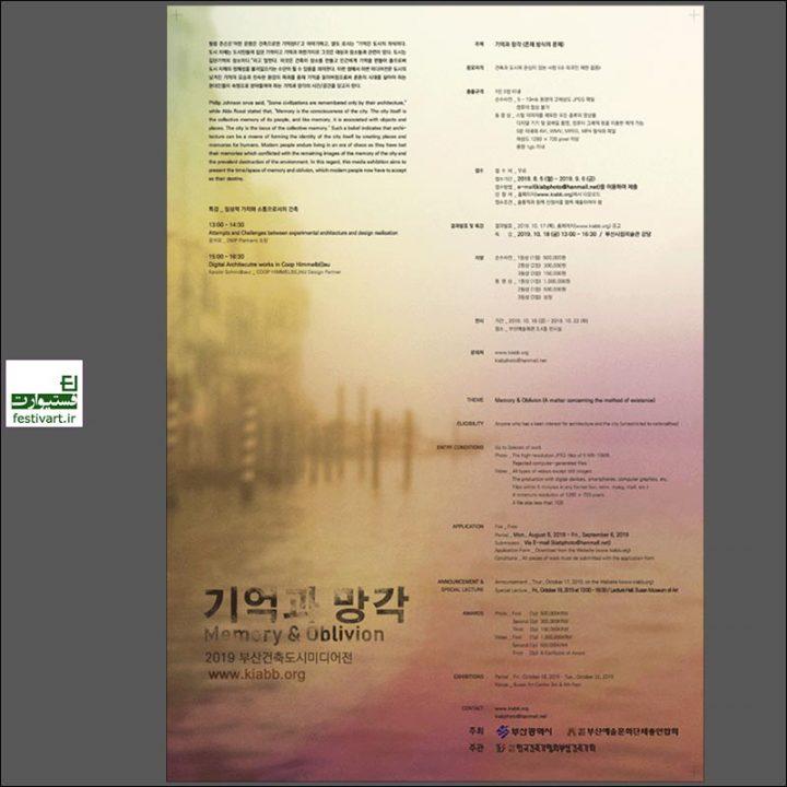 فراخوان رقابت بین المللی عکاسی دیجیتال شهری و معماری KIA Busan ۲۰۱۹