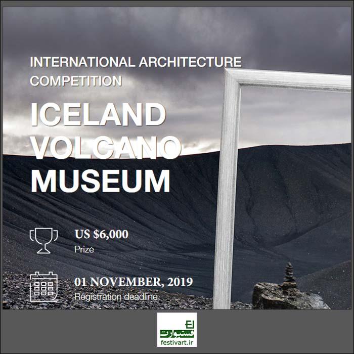 فراخوان رقابت بین المللی معماری Iceland Volcano Museum ۲۰۱۹
