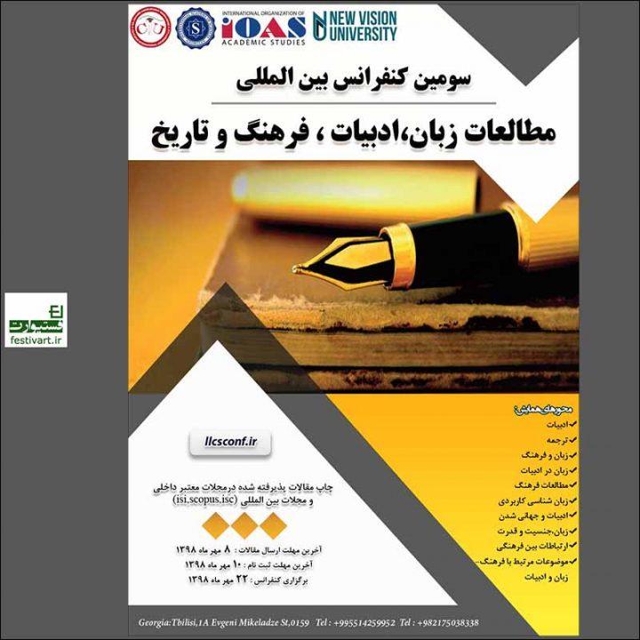 فراخوان سومین کنفرانس بین المللی مطالعات زبان،ادبیات، فرهنگ و تاریخ