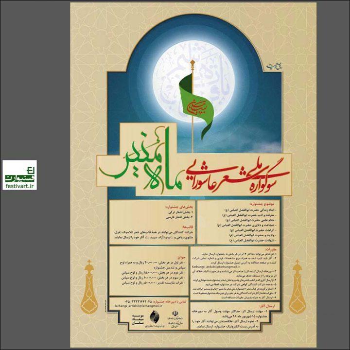 فراخوان سوگواره ملی شعر «ماه منیر»