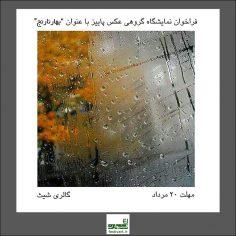 فراخوان شرکت در نمایشگاه گروهی عکس پاییز با عنوان «بهار نارنج»