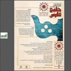 فراخوان ششمین جشنواره ملی مطبوعات خلیج فارس
