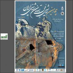 فراخوان مقاله چهارمین همایش ملی باستانشناسی ایران
