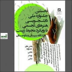 فراخوان نخستین جشنواره ملی دانشجویی هنرهای تجسمی با رویکرد محیط زیست در دانشگاه سیستان و بلوچستان