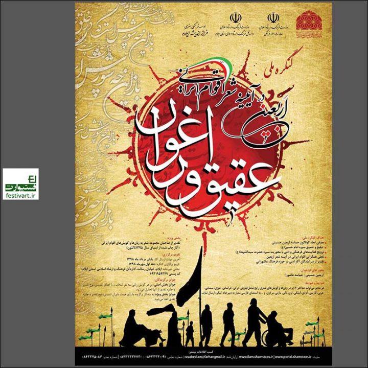 فراخوان نخستین کنگره ملی اربعین در آئینه شعر اقوام ایرانی
