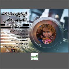 فراخوان نمایشگاه تخصصی عکس گروهی «با موضوع کودکان کار»