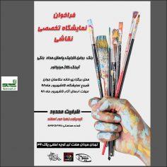 فراخوان نمایشگاه تخصصی نقاشی گروهی در گالری خانه عکاسان جوان