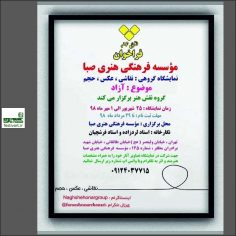 فراخوان نمایشگاه گروهى در «نگارخانه استاد لردزاده و فرشچیان مؤسسه فرهنگی هنری صبا»