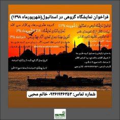 فراخوان نمایشگاه گروهی شهریور ماه گروه هنری «رها» در استانبول