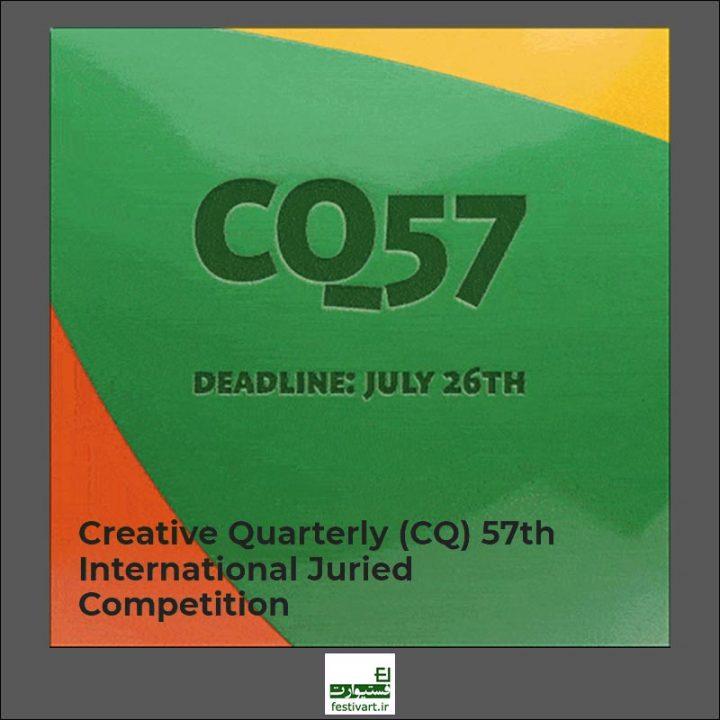 فراخوان پنجاه و هفتمین رقابت بین المللی مجله خلاقیت Creative Quarterly (CQ) ۲۰۱۹