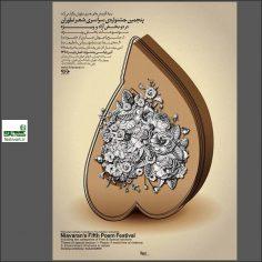 تمدید مهلت شرکت در فراخوان پنجمین جشنواره شعر نیاوران