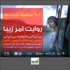 کاهش هزینه شرکت در دومین نمایشگاه عکس «زن ایرانی به روایت زن ایرانی»