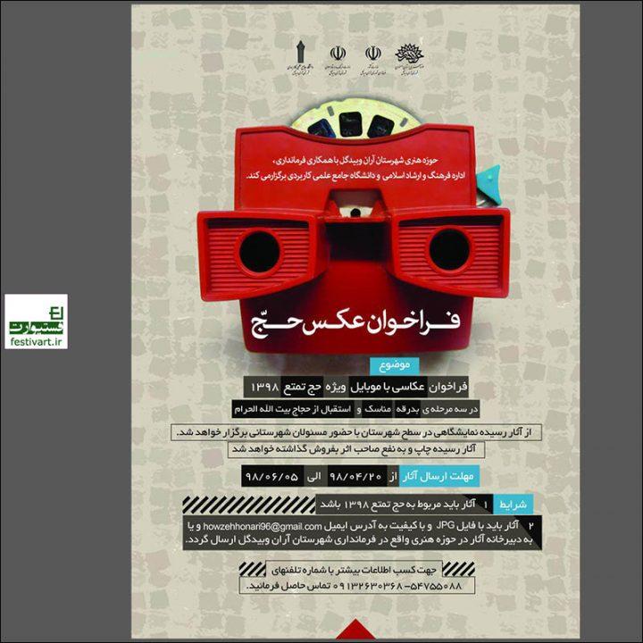 اولین فراخوان عکس حج حوزه هنری آران و بیدگل