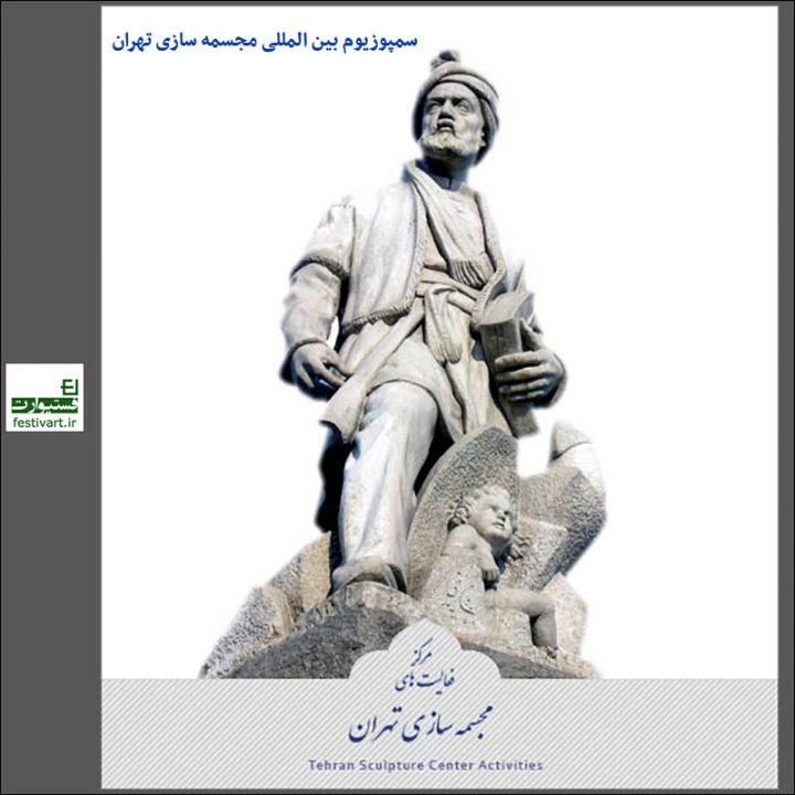 فراخوان نهمین سمپوزیوم بین المللی مجسمه سازی تهران