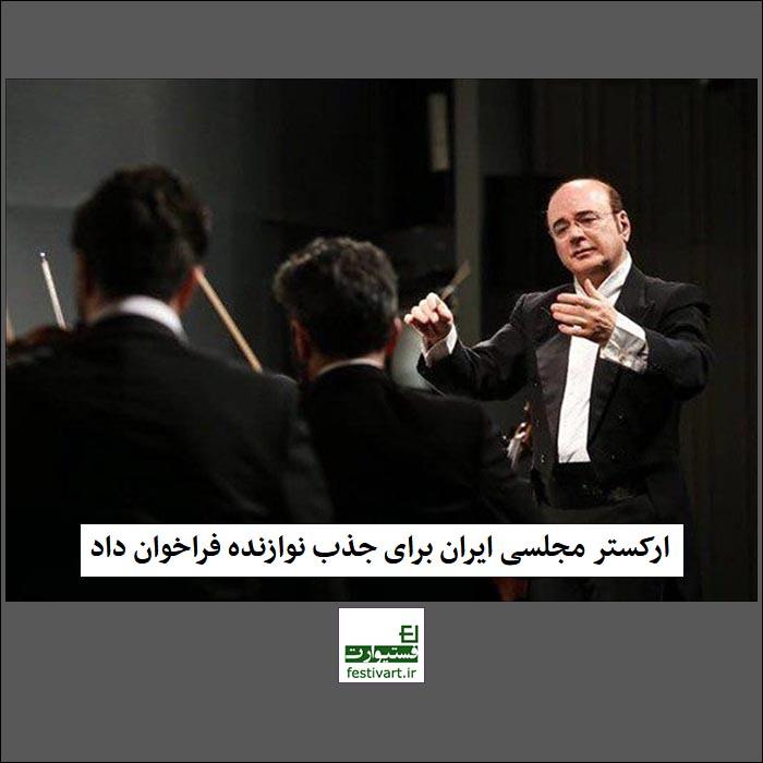 فراخوان ارکستر مجلسی ایران برای جذب نوازنده های جدید