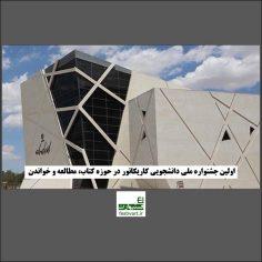 فراخوان اولین جشنواره ملی دانشجویی کاریکاتور در حوزه کتاب، مطالعه و خواندن