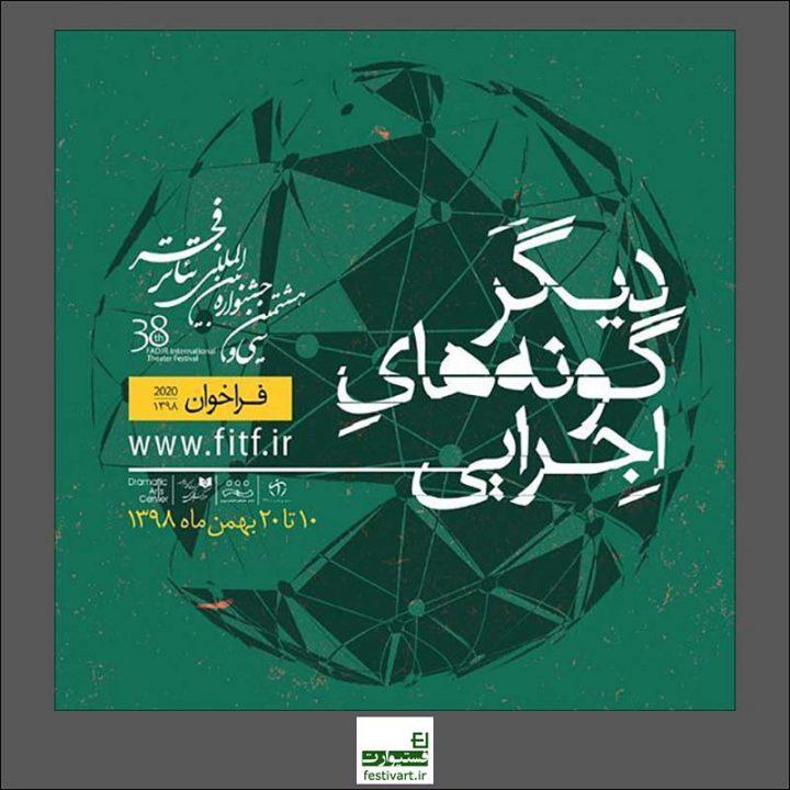فراخوان بخش دیگرگونه های اجرایی سی و هشتمین جشنواره فیلم فجر