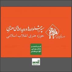 فراخوان برگزاری نهمین شب شعر عاشورایی اقوام و عشایر