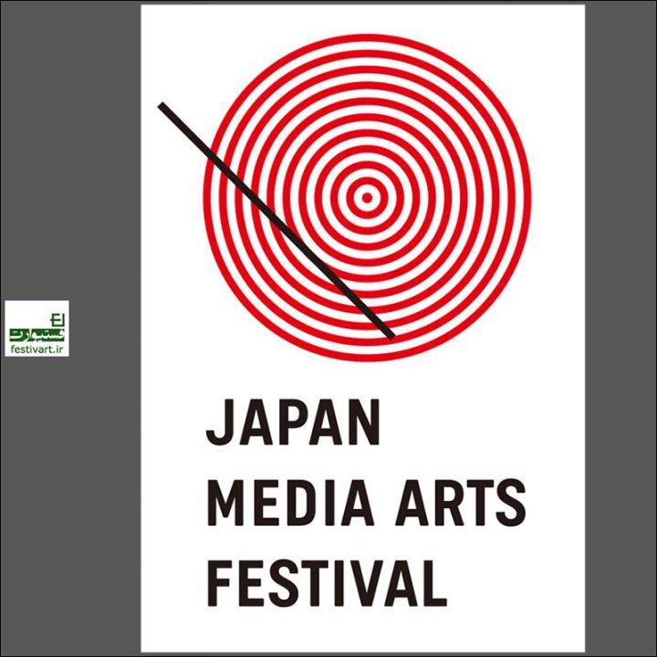 فراخوان بیست و سومین جشنواره بین المللی هنرهای رسانه ای ژاپن ۲۰۱۹