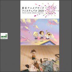 فراخوان بین المللی جشنواره انیمیشن توکیو ۲۰۲۰