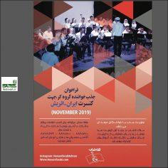فراخوان جذب خواننده کُر برای کنسرت ایران ـ اتریش در نوامبر ۲۰۱۹