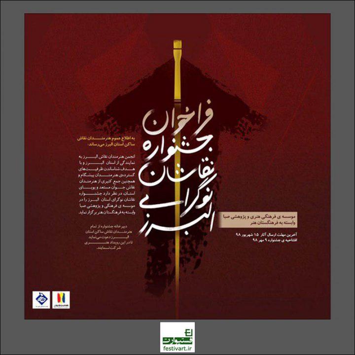 فراخوان جشنواره استانی نقاشان نوگرای البرز به میزبانی تهران