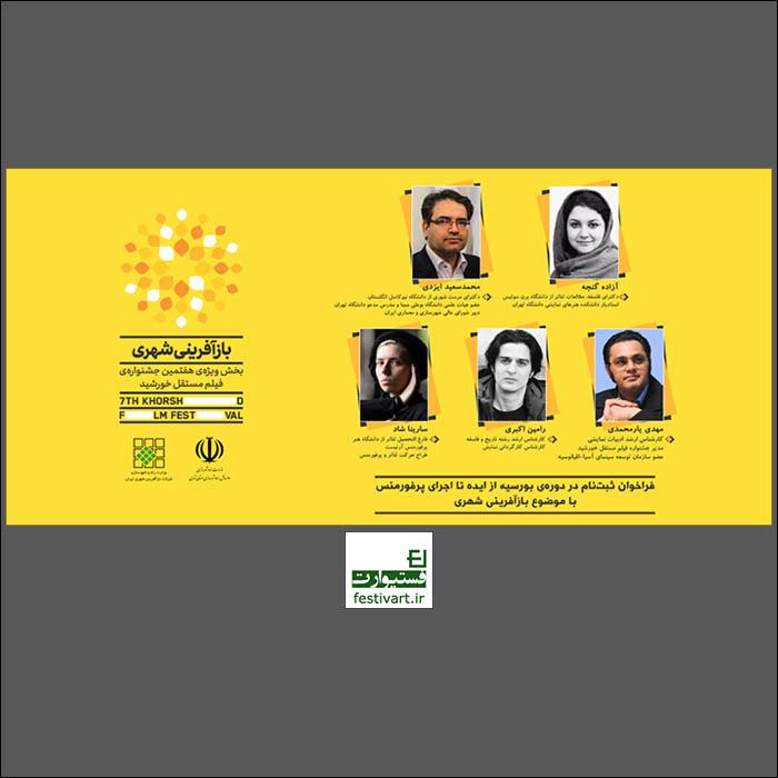 فراخوان دوره بورسیه پرفورمنس بازآفرینی شهری جشنواره فیلم مستقل خورشید