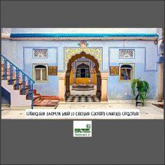فراخوان رزیدنسی (اقامت هنرمند) در شهر JAIPUR هندوستان