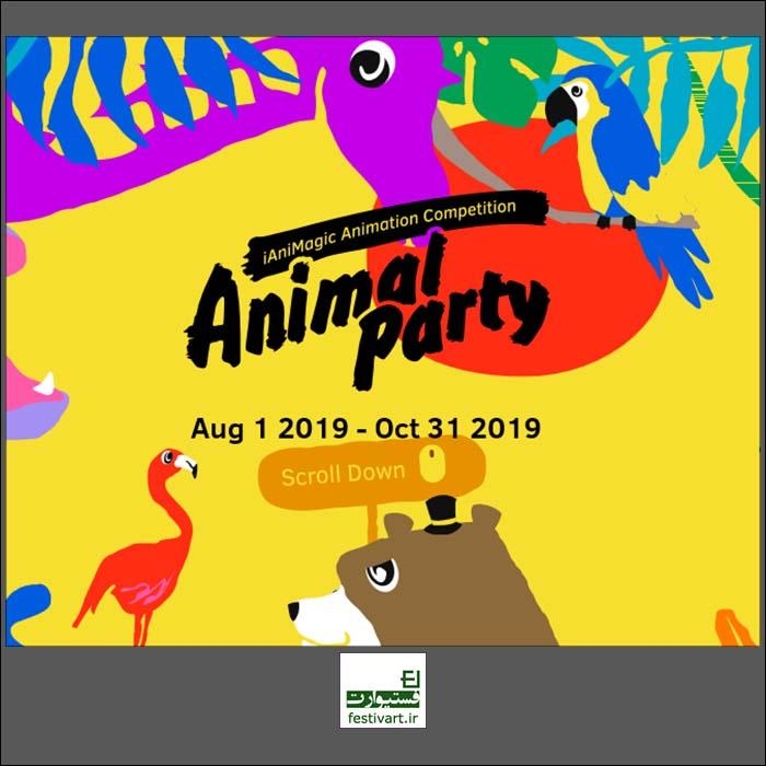فراخوان رقابت بین المللی انیمیشن iAniMagic ۲۰۱۹