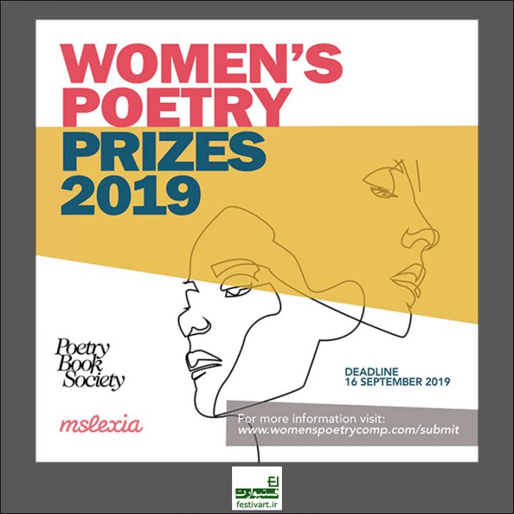 فراخوان رقابت بین المللی شعر زنان MSLEXIA & PBS ۲۰۱۹