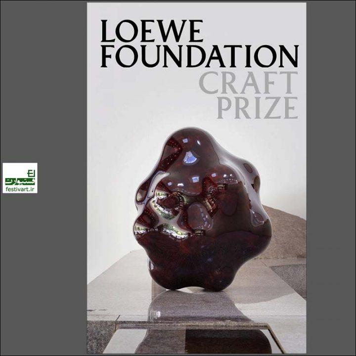 فراخوان رقابت بین المللی صنایع دستی LOEWE ۲۰۲۰