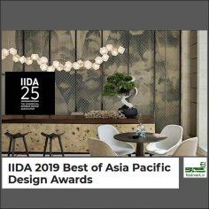 فراخوان رقابت بین المللی طراحی آسیا و اقیانوسیه IIDA ۲۰۱۹