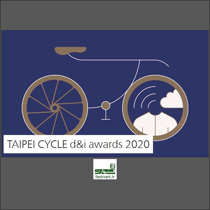 فراخوان رقابت بین المللی طراحی دوچرخه d&i تایپه ۲۰۲۰